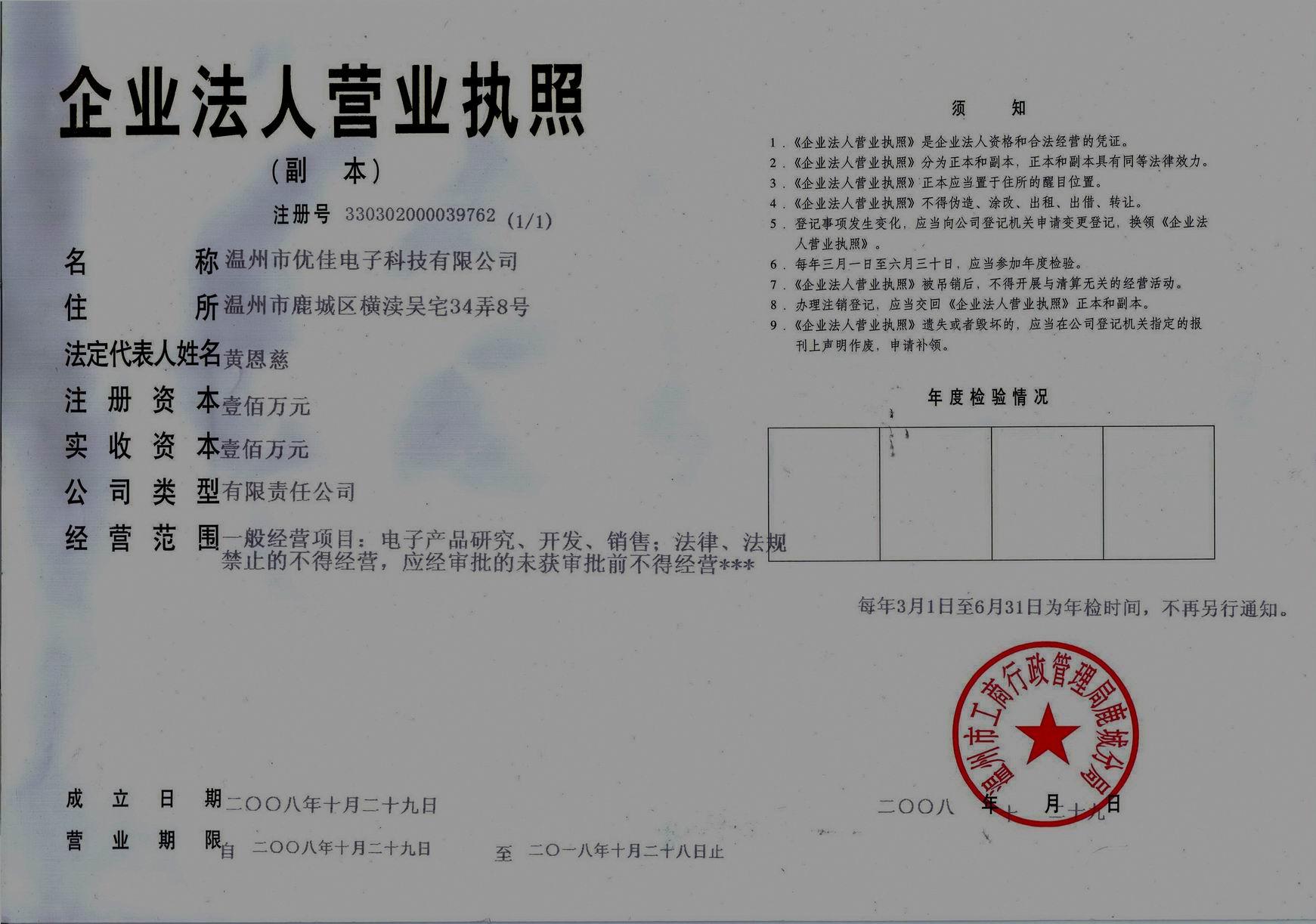 浙江优佳电子科技有限公司