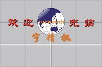 上海战铁精密机械有限公司