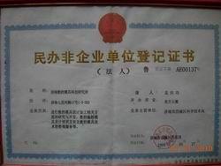 济南数控模具科技研究所(山东众跃教育咨询有限公司)
