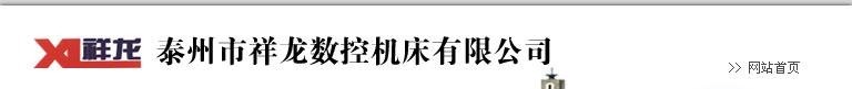 南京福高数控设备有限公司