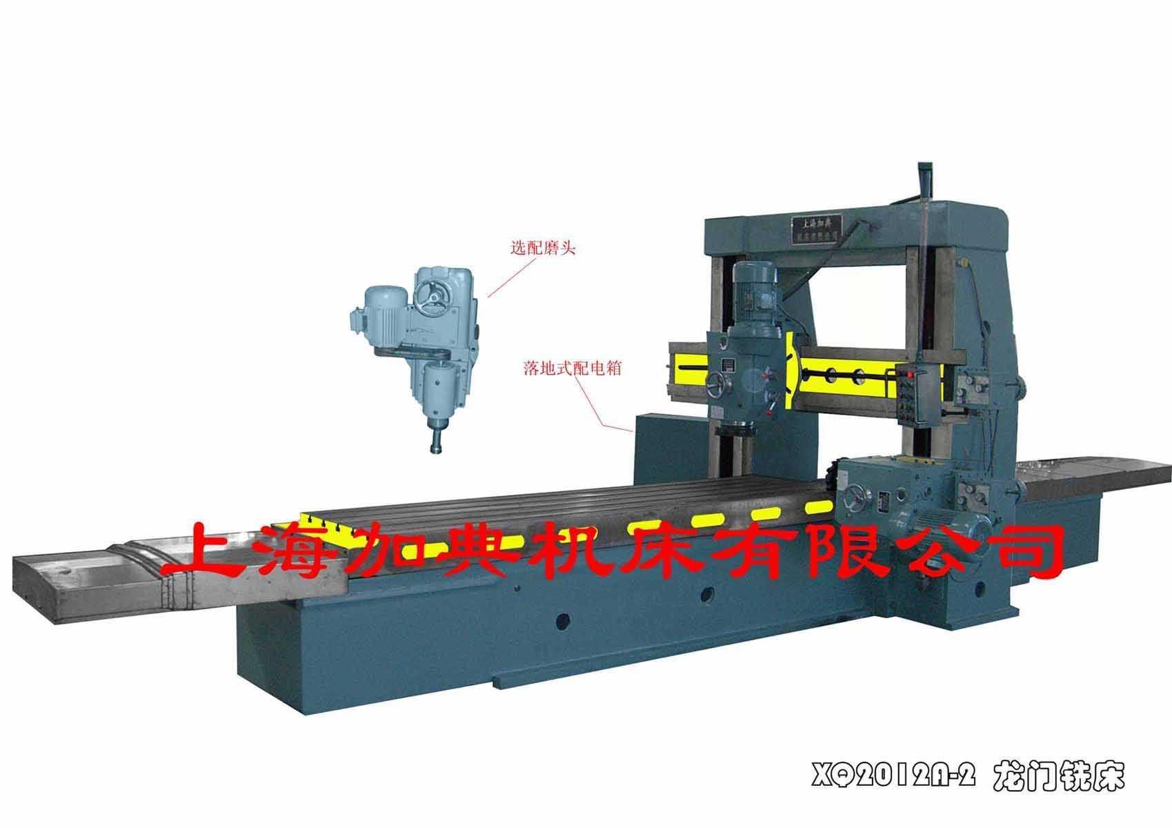 XQ2012A-2龙门铣床
