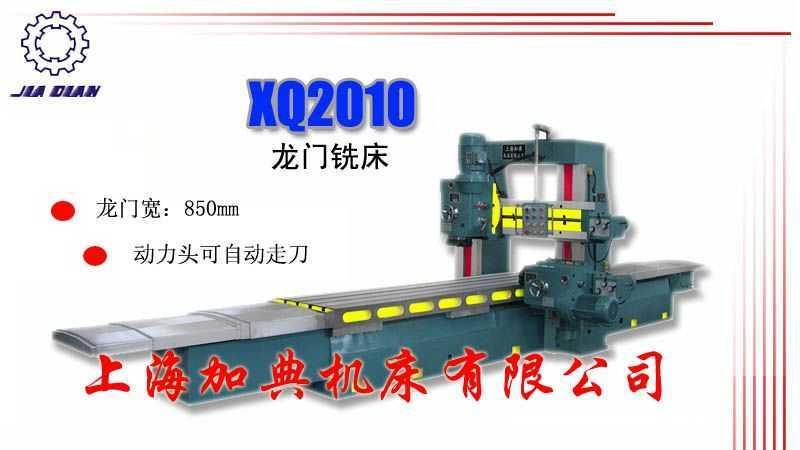 XQ2010A-3龙门铣床