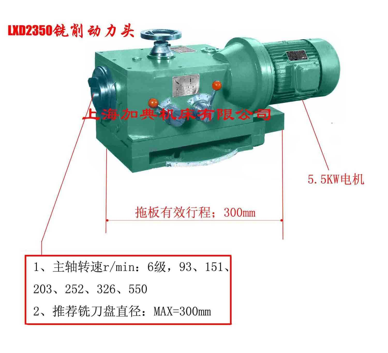 LXD2350铣削动力头