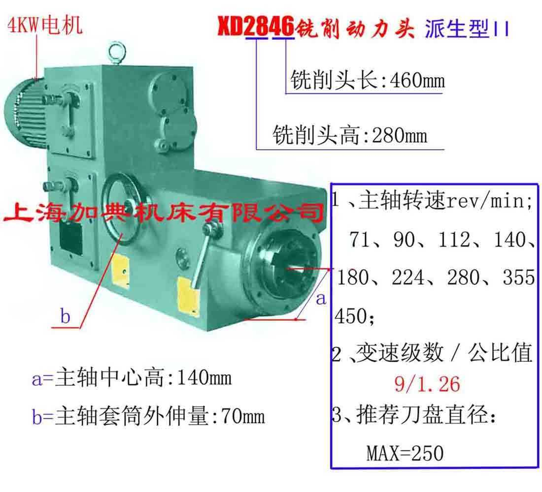 XD2846II铣削动力头