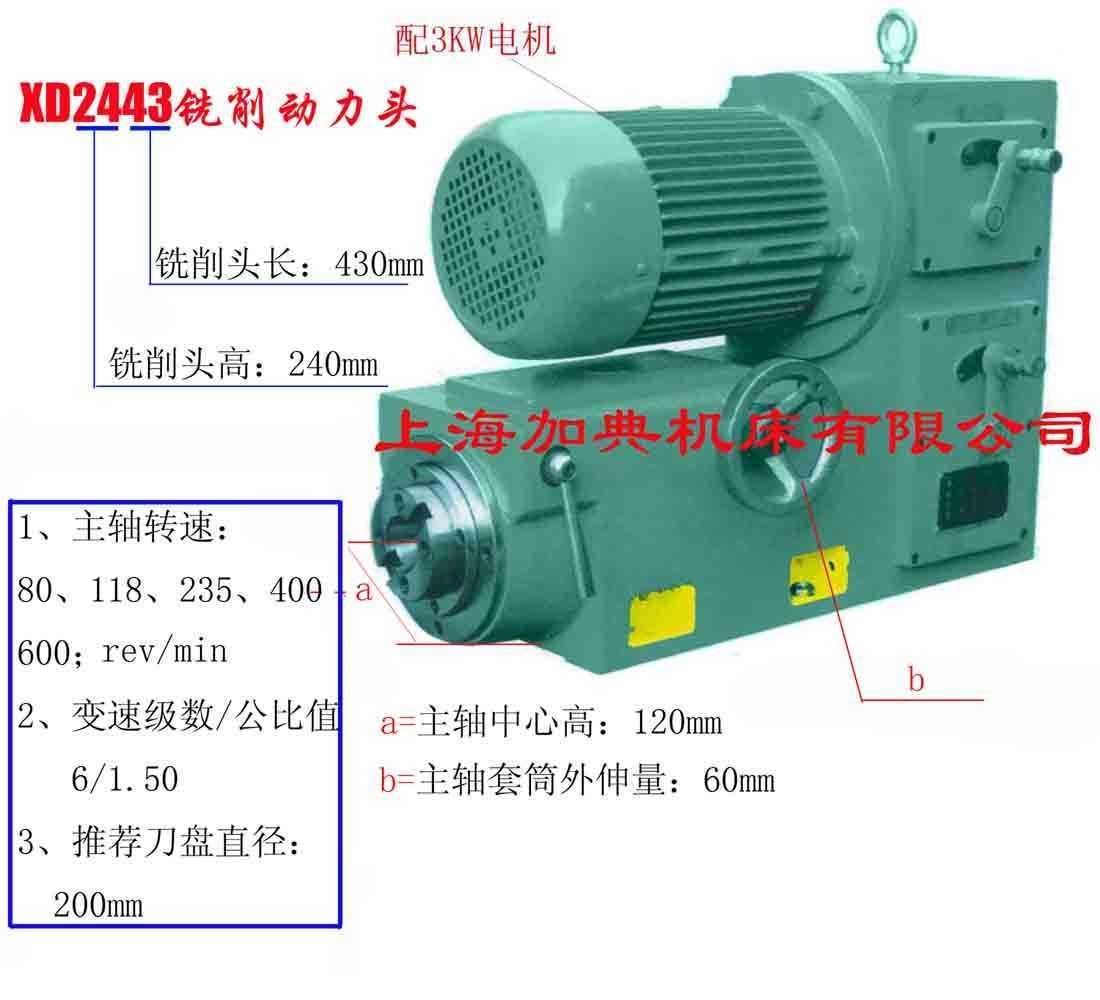 XD2443铣削动力头