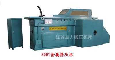 500T金属挤压机