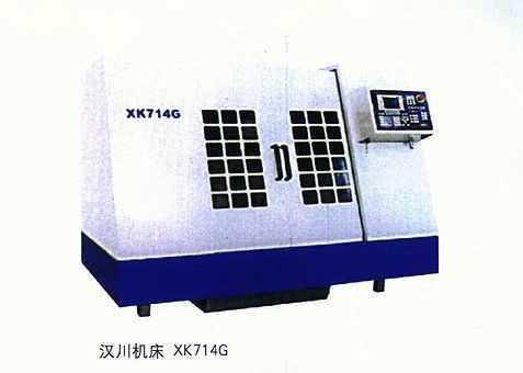 汉川机床XK714G