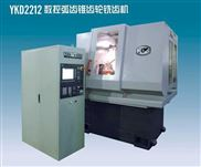 YKD2212--YKD2212数控弧齿锥齿轮铣齿机