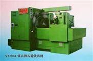 Y2250A;YA2150--弧齿锥齿轮铣齿机/粗切机