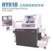 HYK10-小型精密数控车床