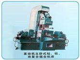 发动机立卧式钻、铰、攻复合组合机床