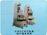 立式2工位气缸盖加工组合机床
