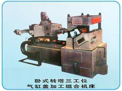 卧式转塔三工位气缸盖加工组合机床