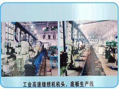 工业高速缝纫机头、底板生产线