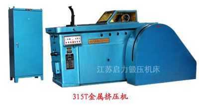 315T金属挤压机