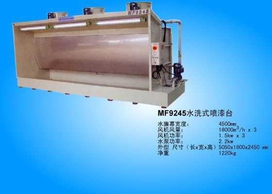 MF9245水洗式喷漆台