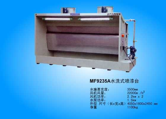 MF9235A水洗式喷漆台