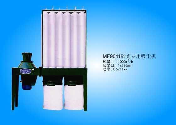 MF9011专用吸尘机