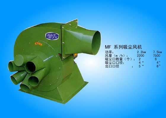 MF系列吸尘风机