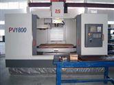 PV1800立式加工中心
