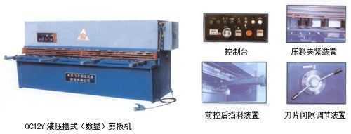 液压数显摆式剪板机