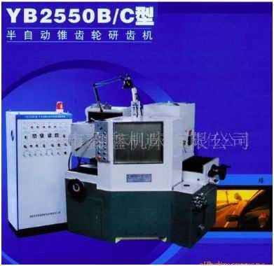 YB2550C型半自动锥齿轮研齿机