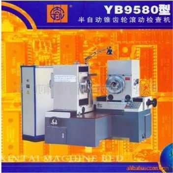 YB9580型半自动锥齿轮滚动检查机