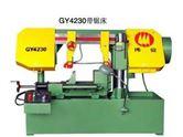 GY4230双柱卧式带锯床