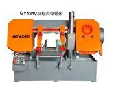 GY4240双柱卧式带锯床
