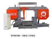 GY4260龙门式带锯床