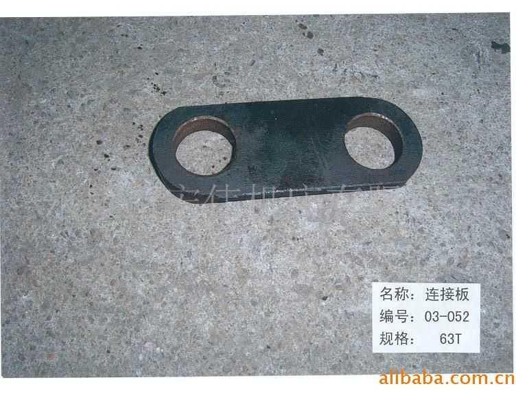 供应压力机配件--连接板