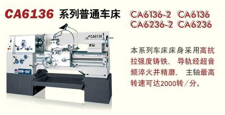 ca6136系列-普通车床-沈阳机床(集团)有限责任公司