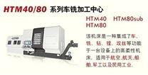 HTM40/80系列车铣加工中心