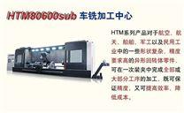 HTM80600sub车铣加工中心