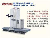 FBC160/200r数控落地式铣镗床/加工中心