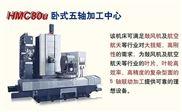 HMC80u卧式五轴加工中心