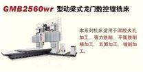 GMB2560wr型动梁式龙门数控铣镗床