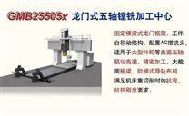 GMB25505x龙门式五轴镗铣加工中心