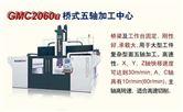 GMC2060u型桥式五轴加工中心