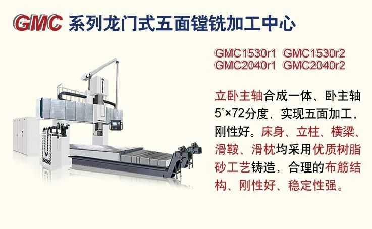 GMC系列龙门式五面镗铣加工中心