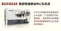 SUC8216型数控铣端面钻中心孔机床
