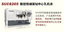SUC8205型数控铣端面钻中心孔机床