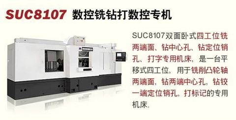 SUC8107数控铣钻打数控专机