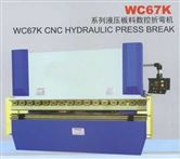 wc67k数控折弯机床