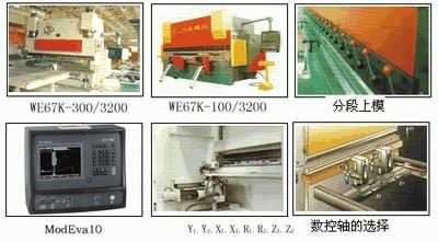 WE67K系列电液比例数控板料折弯机