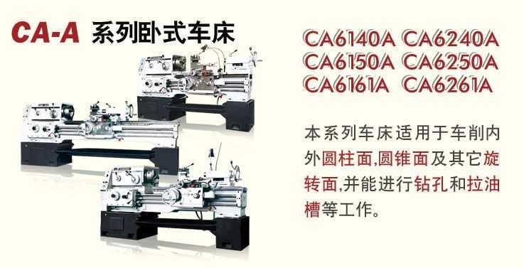 车床,cnc6140数控车床
