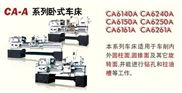 车床,cnc6140竞技宝车床