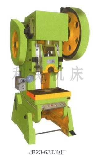 JB23系列开式可倾压力机