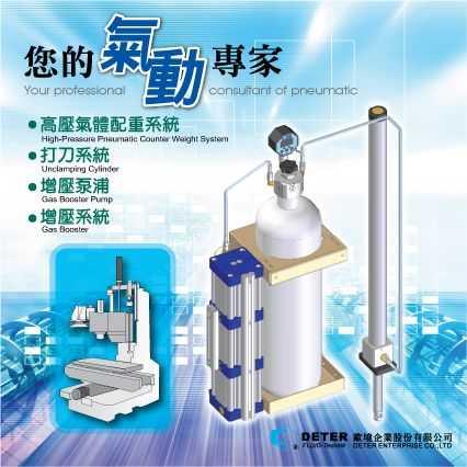 台湾欧境加工中心主轴高压气体配重系统