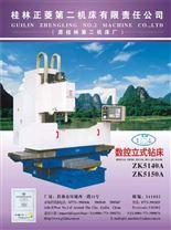 数控立式钻床ZK5140A/ZK5150A